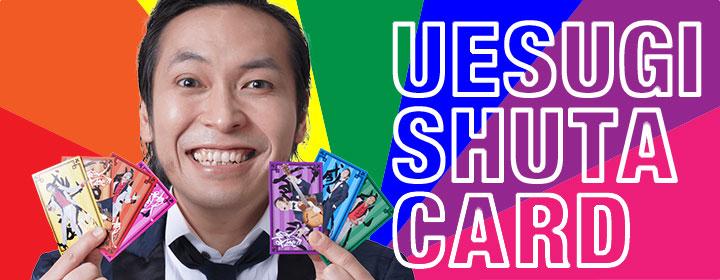 上杉周大カード