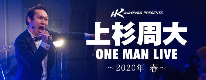 上杉周大ワンマンライブ 〜 2020年 春 〜