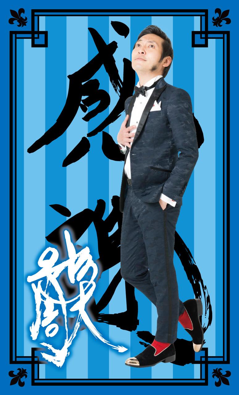 上杉周大カード・ブルー