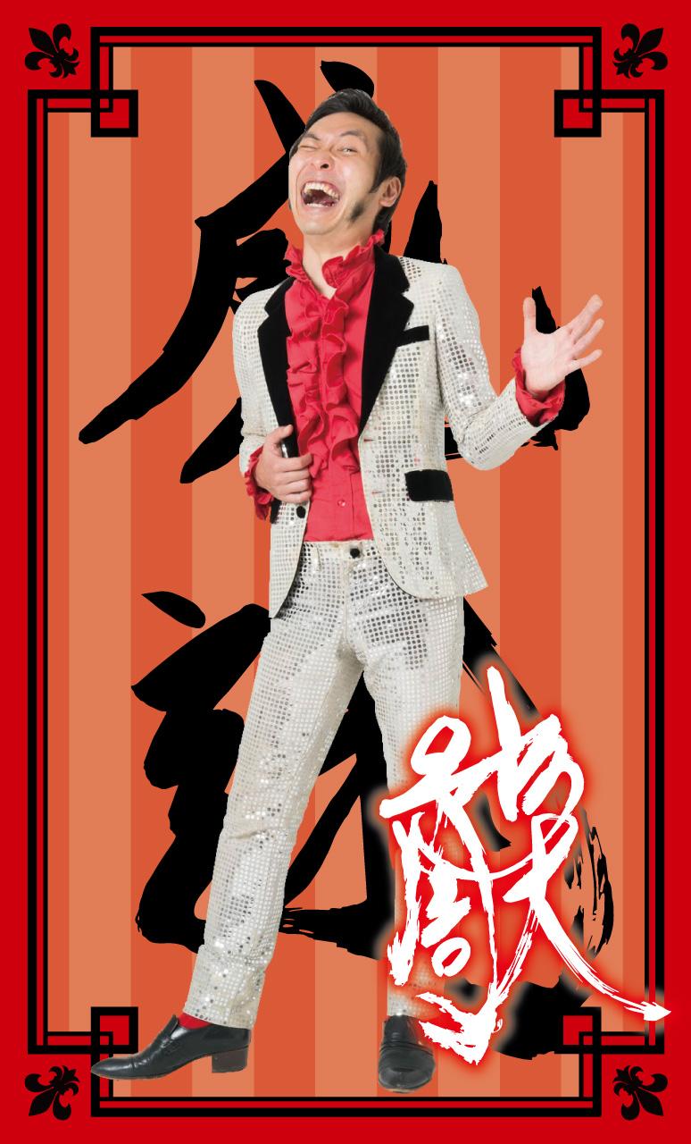 上杉周大カード・レッド
