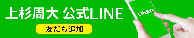 上杉周大 公式LINE