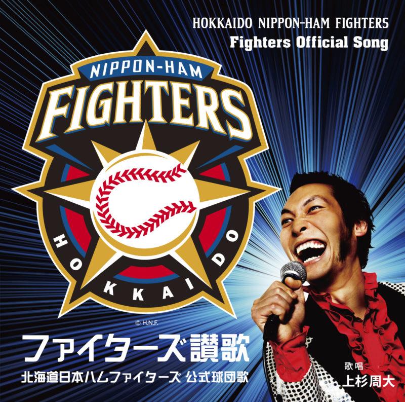 ファイターズ讃歌 / 北海道日本ハムファイターズ公式球団歌
