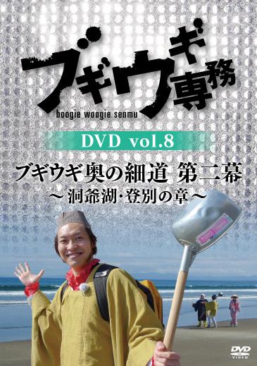 ブギウギ専務DVD vol.8 発売記念 トーク&サイン会 in 札幌
