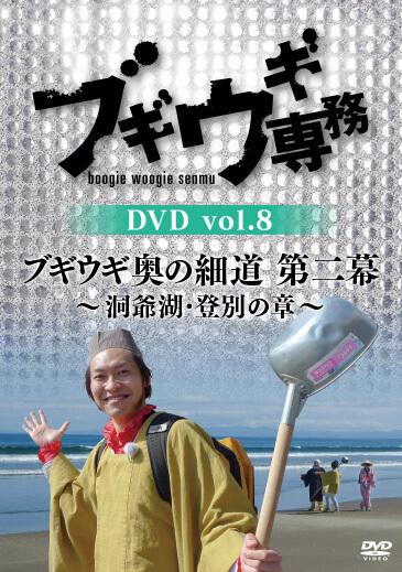 ブギウギ専務DVD vol.8 発売記念 トーク&サイン会 in 東京