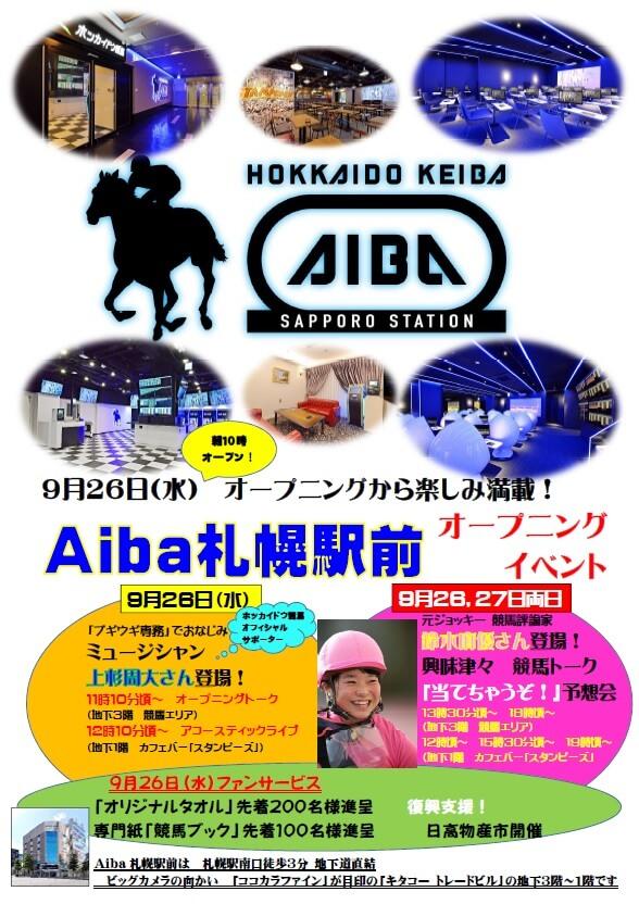 Aiba札幌駅前オープニングイベント