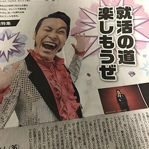 北海道新聞朝刊折込への掲載