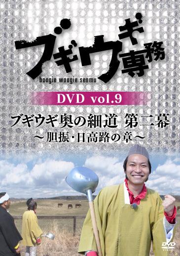 ブギウギ専務DVD vol.9発売記念 ウエスギ専務トーク&サイン会 in 札幌