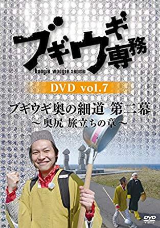 ブギウギ専務DVD vol.7
