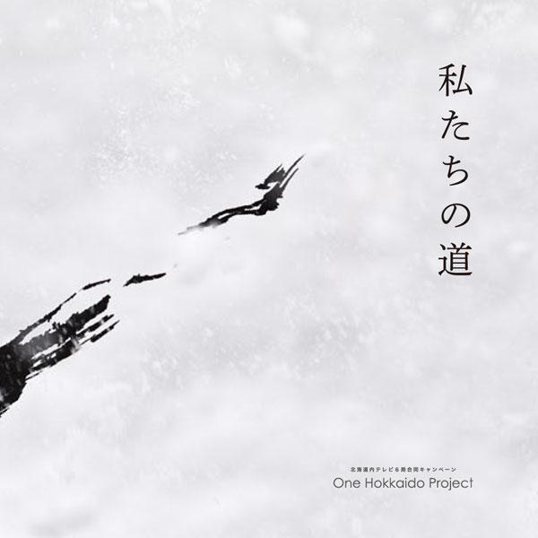 私たちの道 / One Hokkaido Project