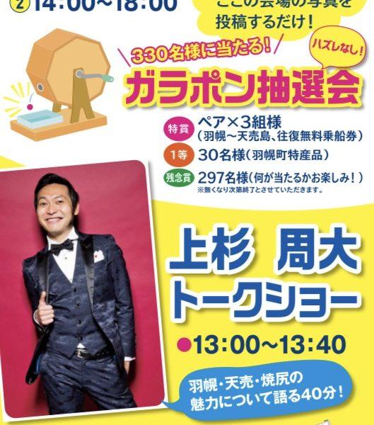 羽幌沿海フェリー「夏得海割30キャンペーン」イベント