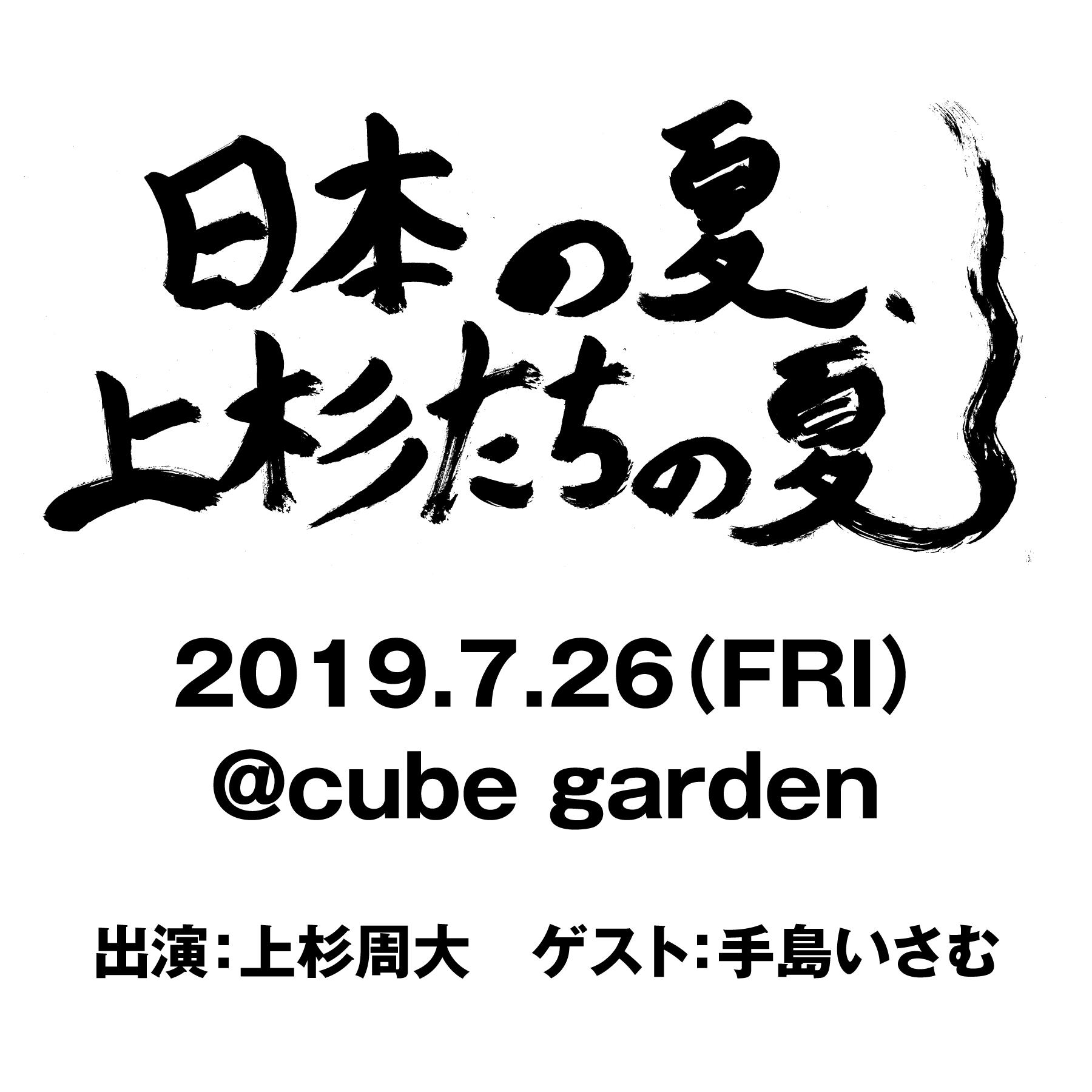 ワンマンライブ『日本の夏、上杉たちの夏』