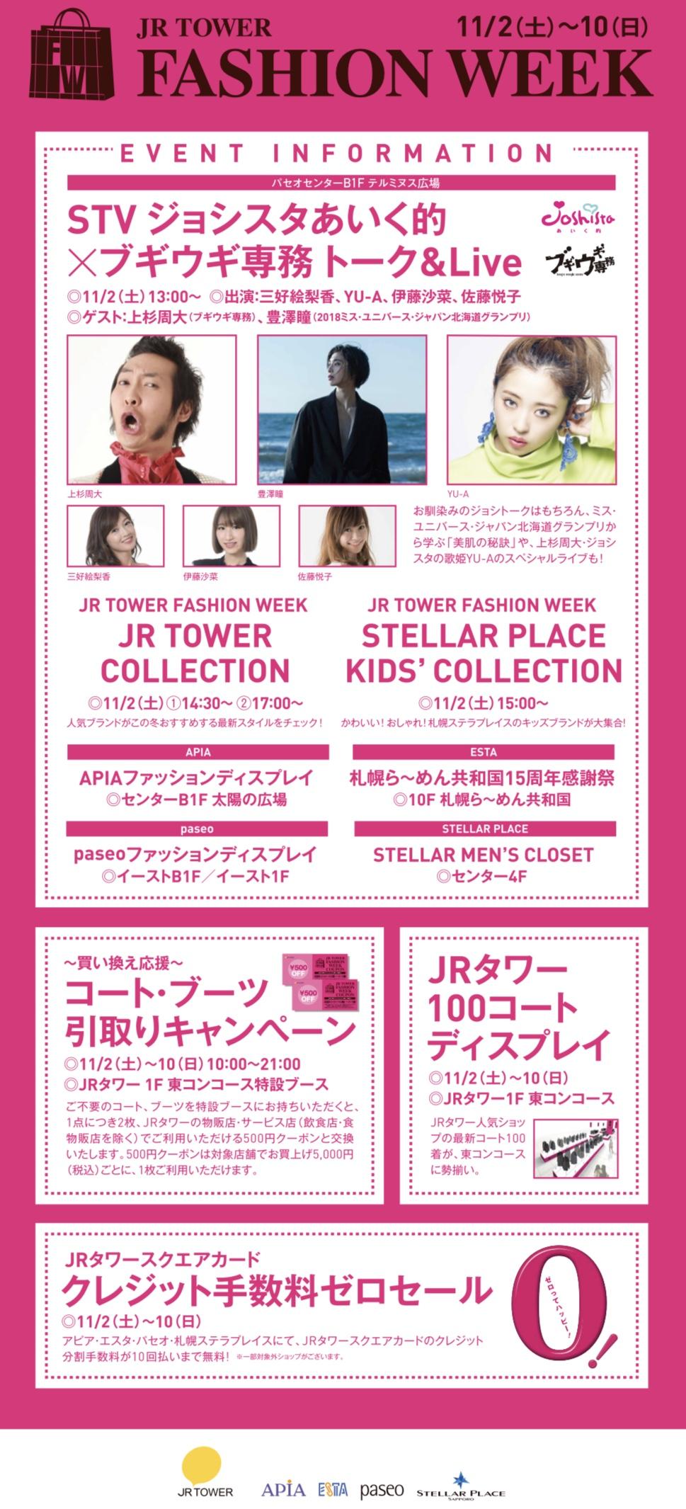 「JRタワーファッションウィーク オープニングイベント  STVジョシスタあいく的×ブギウギ専務 トーク&LIVE」
