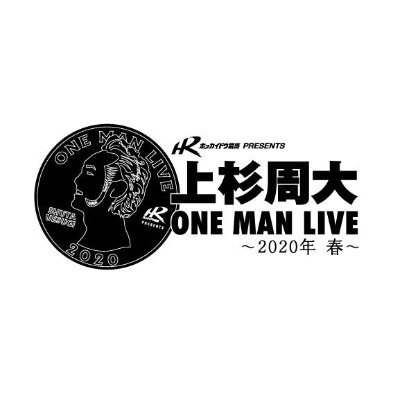 【無観客ライブ配信】4/4(土)ホッカイドウ競馬PRESENTS「上杉周大 ONE MAN LIVE~2020年 春~」