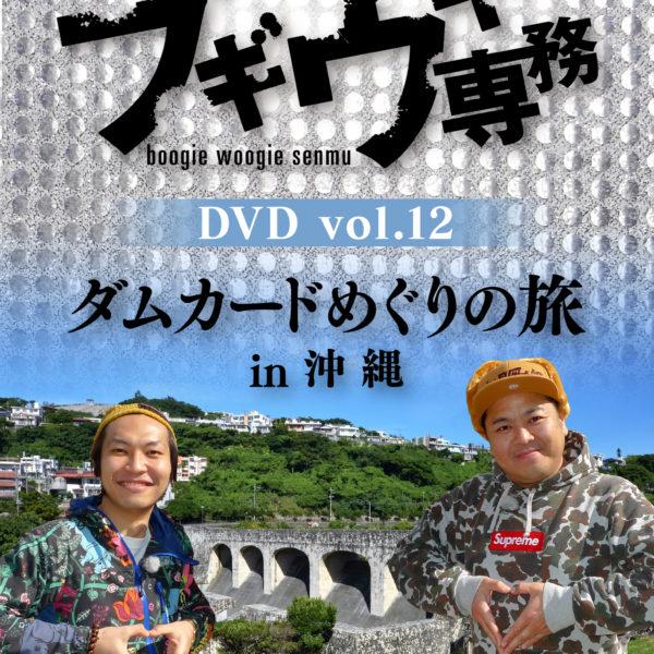ブギウギ専務DVD vol.12発売記念インターネットサイン会