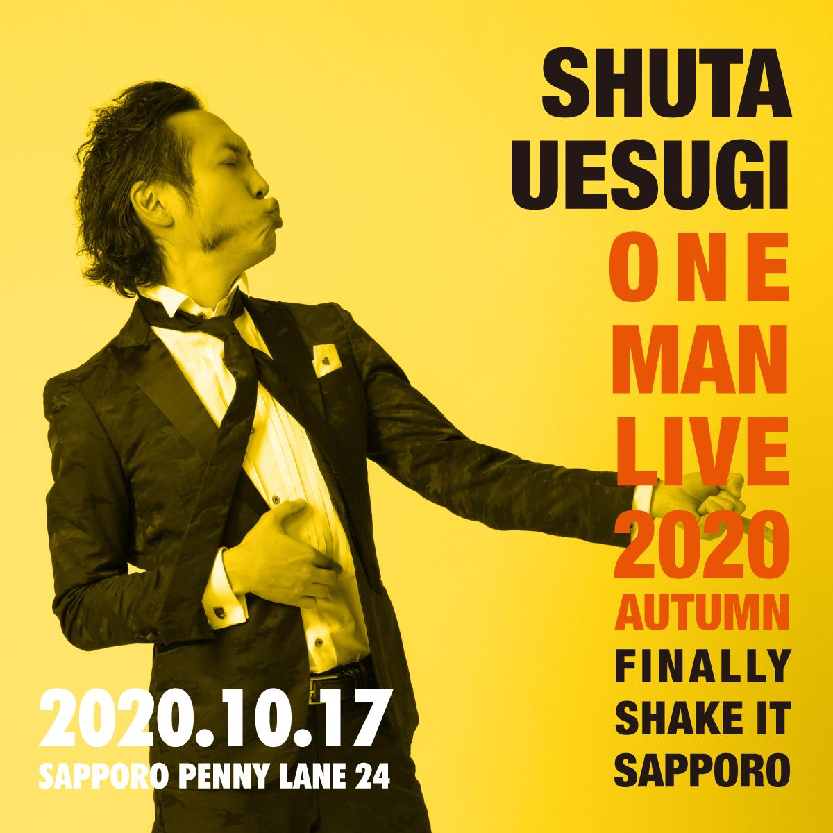 (※10/16更新)「上杉 周大ワンマンライブ 2020 秋〜やっとですShake it〜」@札幌ペニーレーン24