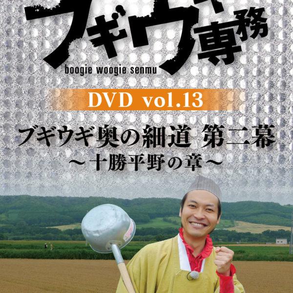 ブギウギ専務DVD vol.13 発売記念インターネットサイン会