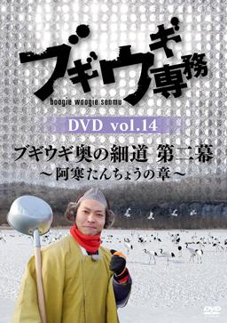 ブギウギ専務DVD vol.14 発売記念インターネットサイン会